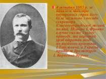4 жовтня 1883 р. за наказом міністра внутрішніх справ його було звільнено з п...