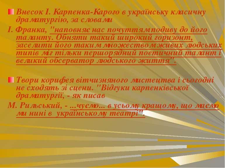 Внесок І. Карпенка-Карого в українську класичну драматургію, за словами І. Фр...