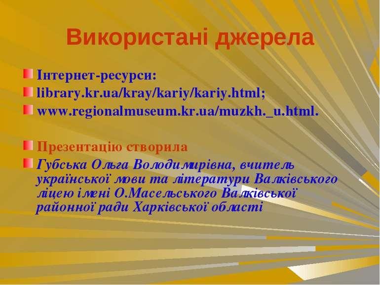 Використані джерела Інтернет-ресурси: library.kr.ua/kray/kariy/kariy.html ; w...