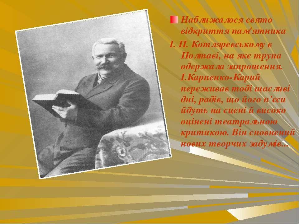 Наближалося свято відкриття пам'ятника І. П. Котляревському в Полтаві, на яке...