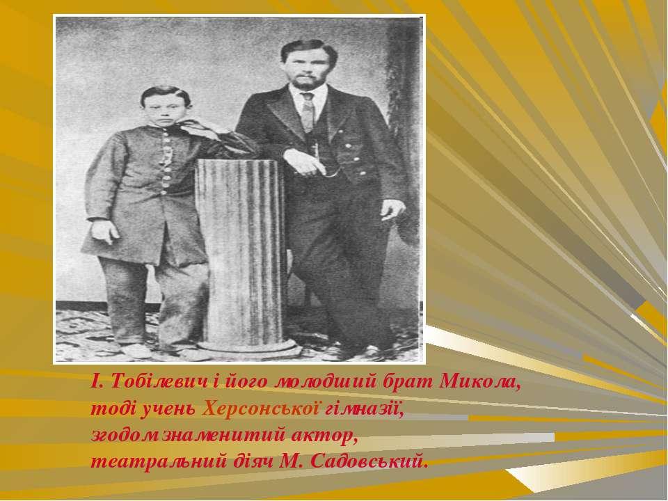 І. Тобілевич і його молодший брат Микола, тоді учень Херсонської гімназії, зг...