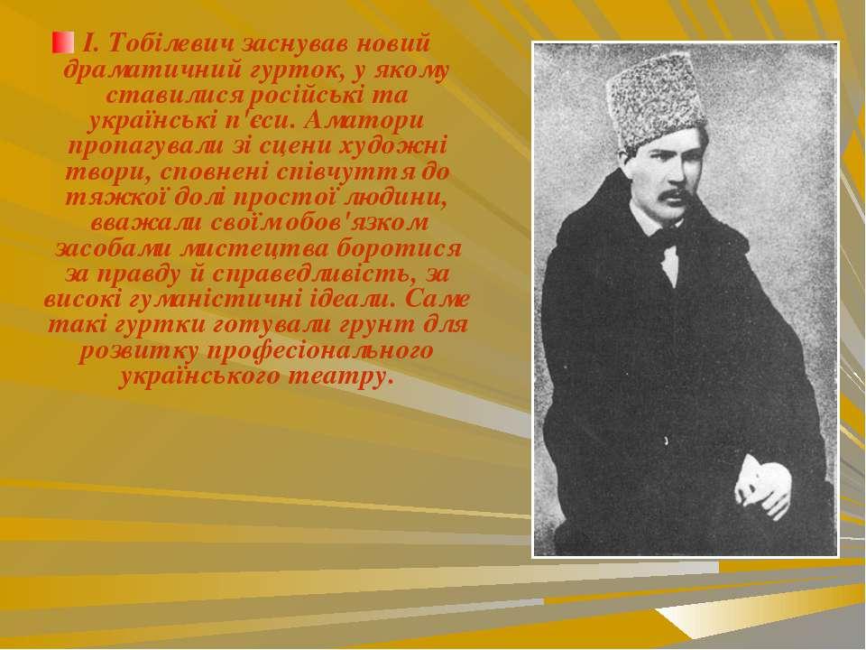 І. Тобілевич заснував новий драматичний гурток, у якому ставилися російські т...