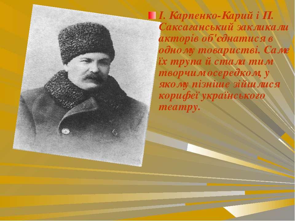І. Карпенко-Карий і П. Саксаганський закликали акторів об'єднатися в одному т...