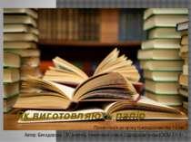 Як виготовляють папір Презентація до уроку природознавства 1 клас Автор: Бика...