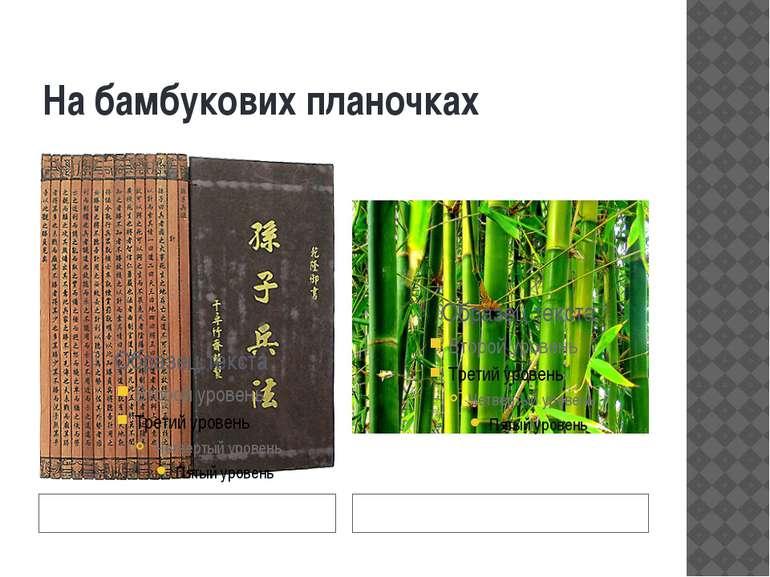 На бамбукових планочках книжка рослина