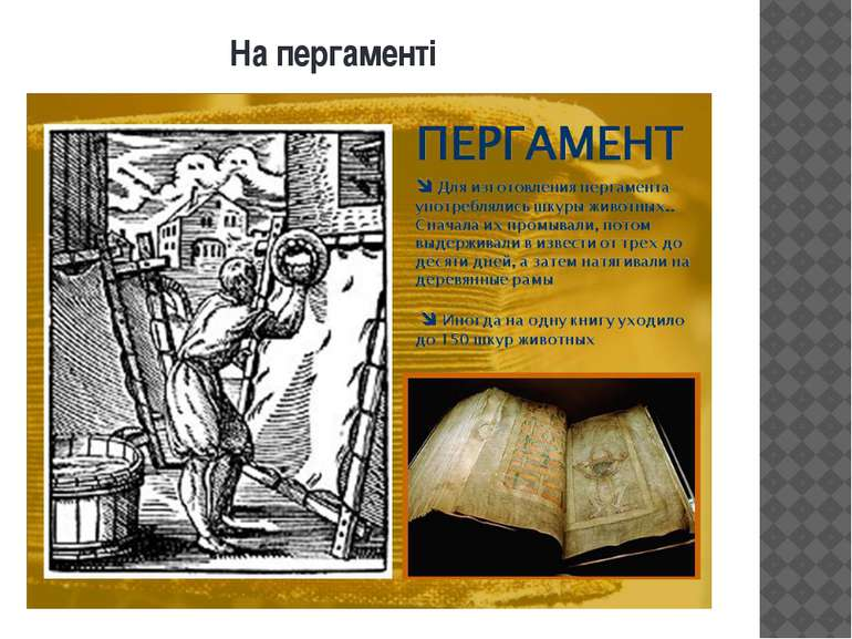На пергаменті