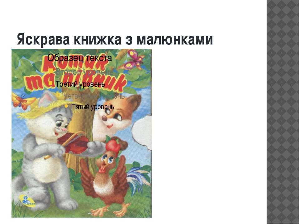 Яскрава книжка з малюнками