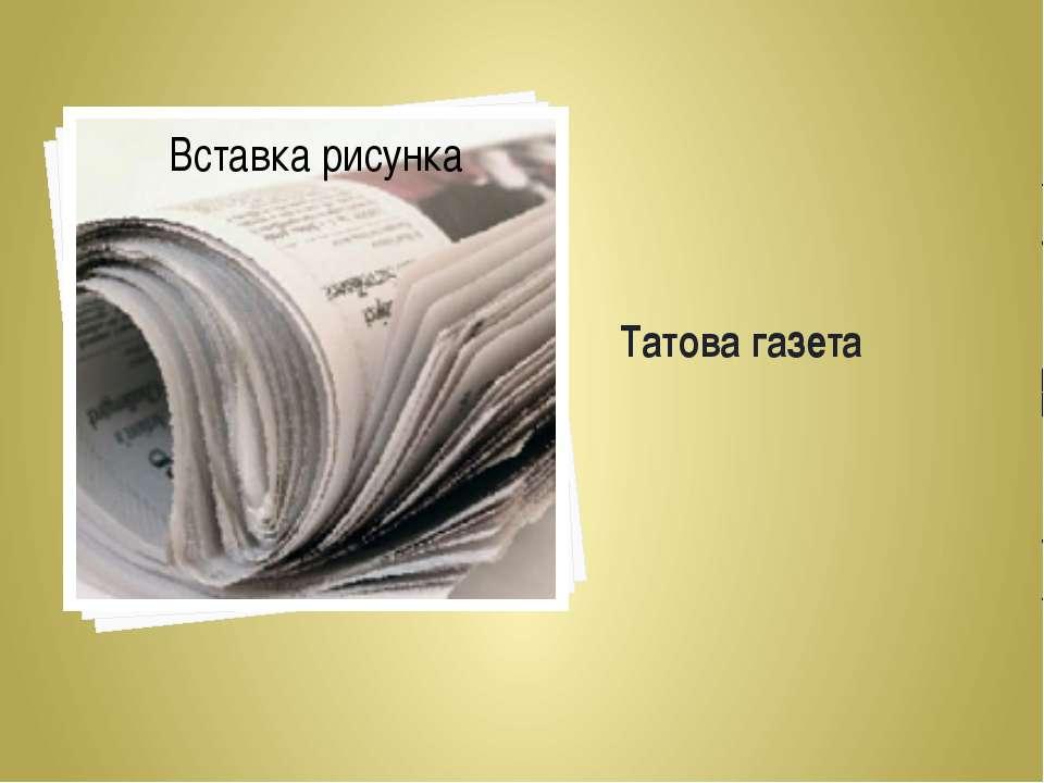 Татова газета