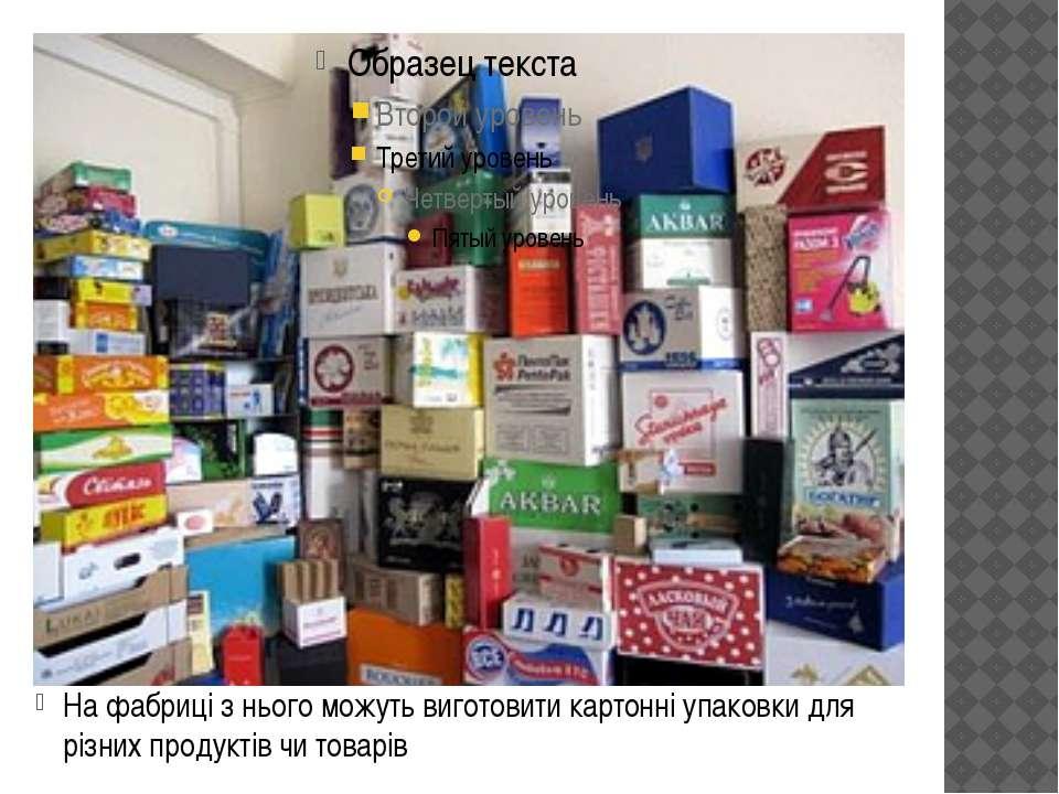 На фабриці з нього можуть виготовити картонні упаковки для різних продуктів ч...
