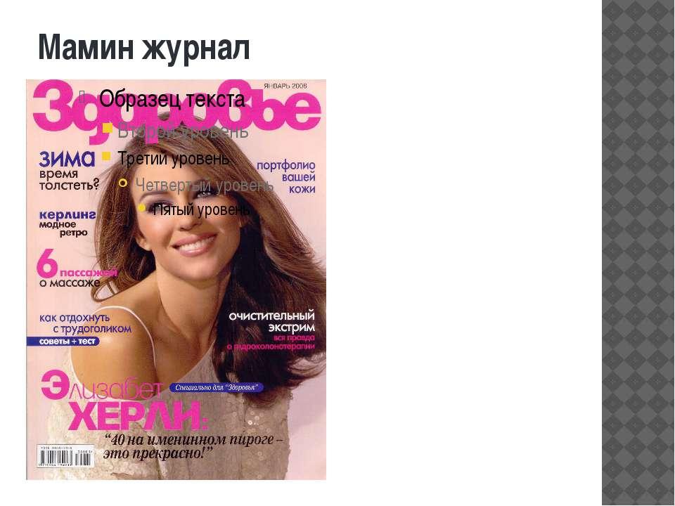Мамин журнал