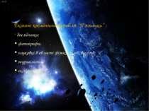 """Екіпаж космічного корабля """"П'ятачки"""" : дослідники; фотографи; науковці в обла..."""