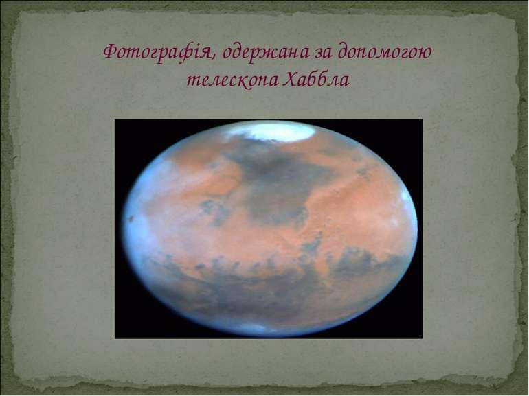 Фотографія, одержана за допомогою телескопа Хаббла