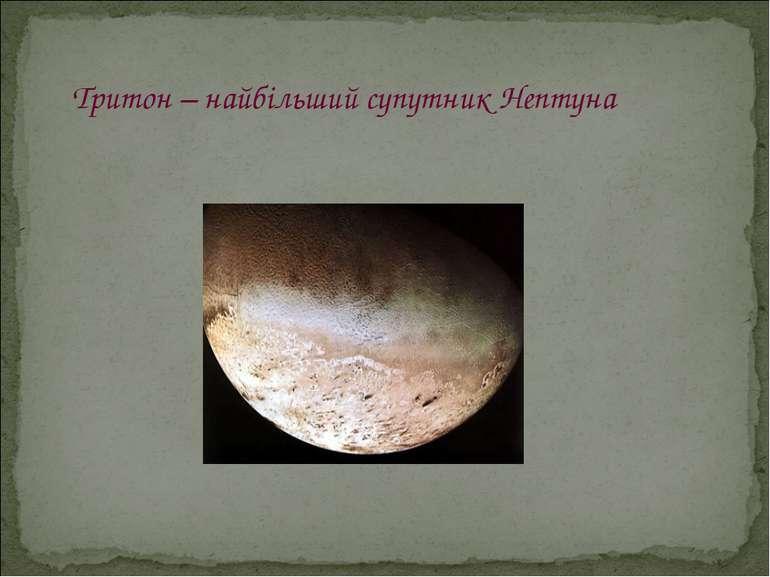 Тритон – найбільший супутник Нептуна