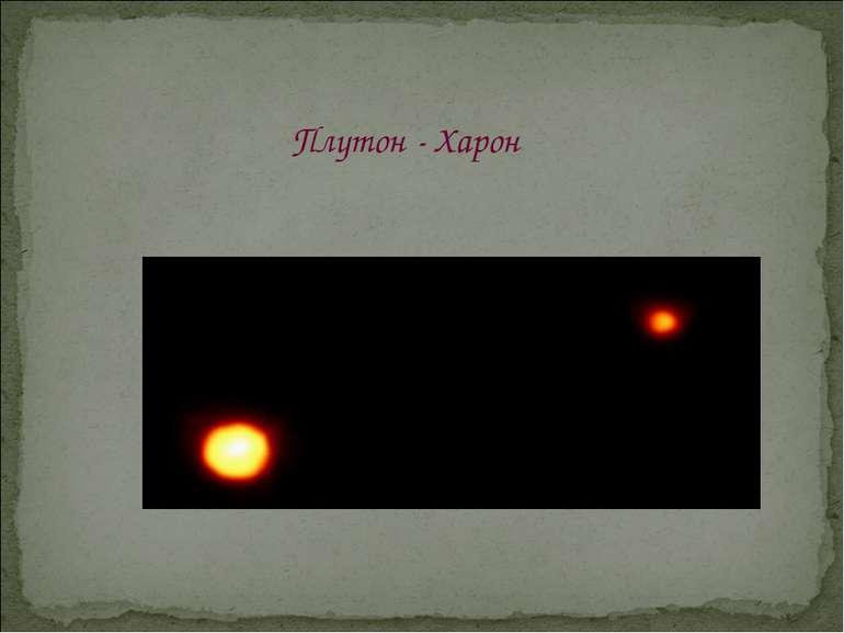 Плутон - Харон