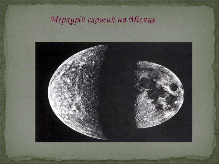 Меркурій схожий на Місяць