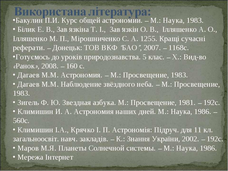 Бакулин П.И. Курс общей астрономии. – М.: Наука, 1983. Білик Е. В., Зав'язкін...