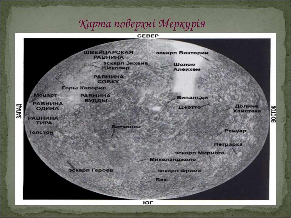 Карта поверхні Меркурія