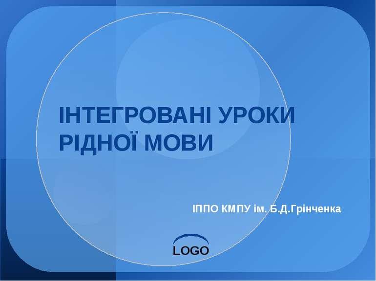 ІНТЕГРОВАНІ УРОКИ РІДНОЇ МОВИ ІППО КМПУ ім. Б.Д.Грінченка