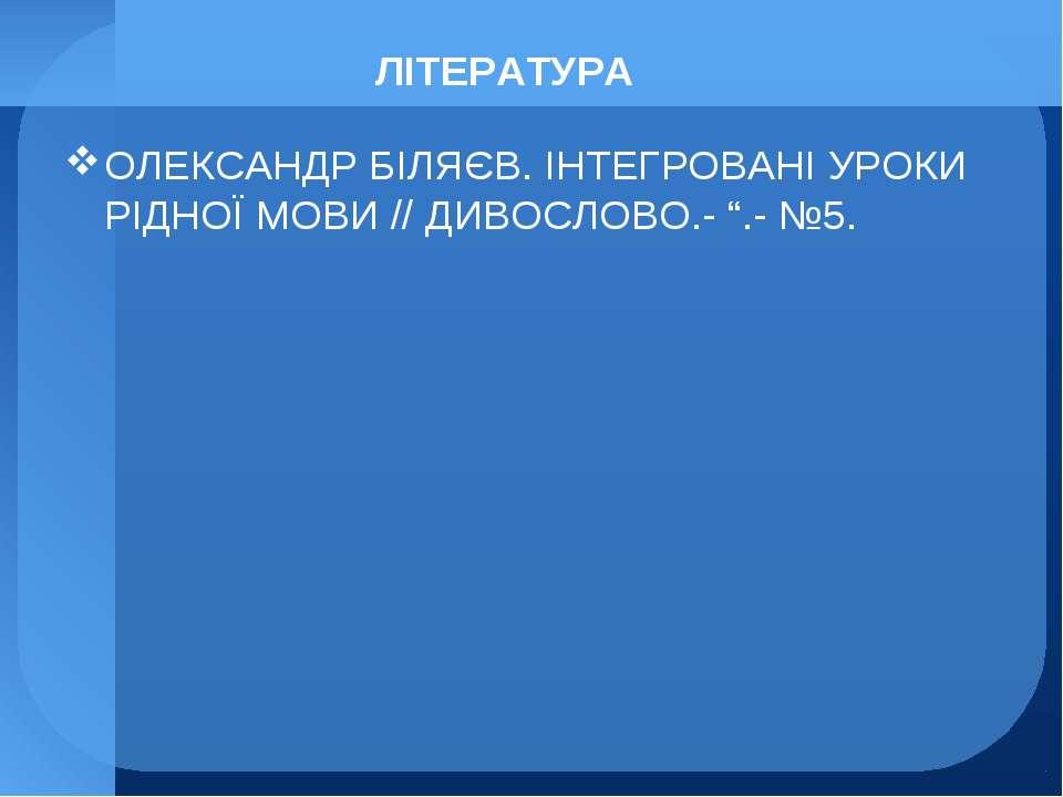 """ЛІТЕРАТУРА ОЛЕКСАНДР БІЛЯЄВ. ІНТЕГРОВАНІ УРОКИ РІДНОЇ МОВИ // ДИВОСЛОВО.- """".-..."""