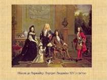 Ніколя де Ларжийєр. Портрет Людовіка XIV з сім'єю