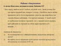 """Робота з документом Із листа Фенеллона, вихователя онуки Людовіка ХІV """" Ваш н..."""
