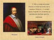 Смерть Мазаріні У 1661 р. помер наступник Рішельє на міністерському посту кар...