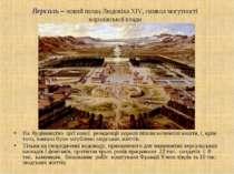 Версаль – новий палац Людовіка ХІV, символ могутності королівської влади На ...