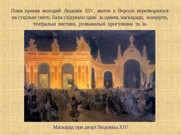 Поки правив молодий Людовік XIV, життя у Версалі перетворилося на суц...