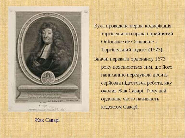 Жак Саварі Була проведена перша кодифікація торгівельного права і прийнятий O...