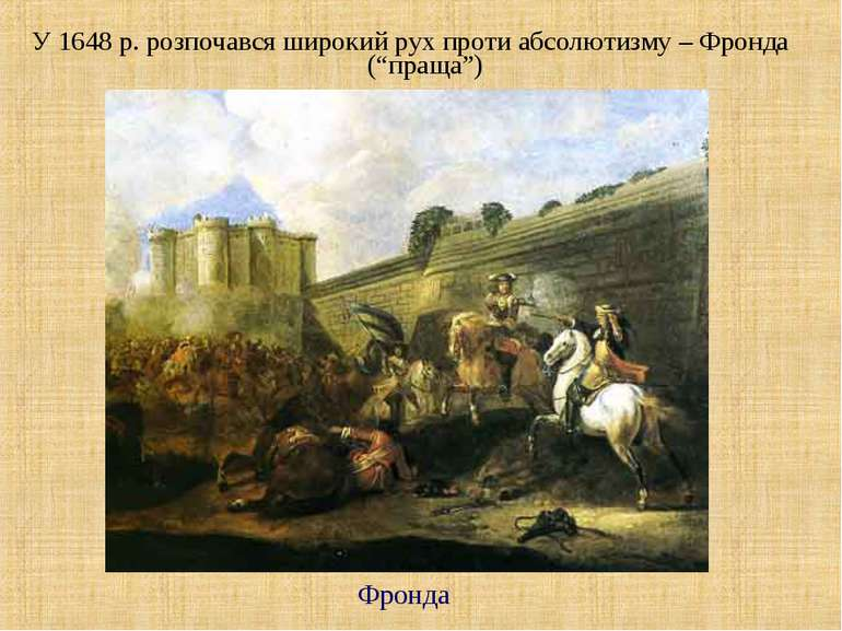 """Фронда У 1648 р. розпочався широкий рух проти абсолютизму – Фронда (""""праща"""")"""