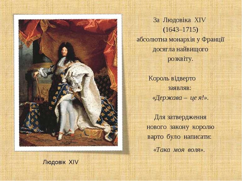 За Людовіка XIV (1643–1715) абсолютна монархія у Франції досягла найвищого ...