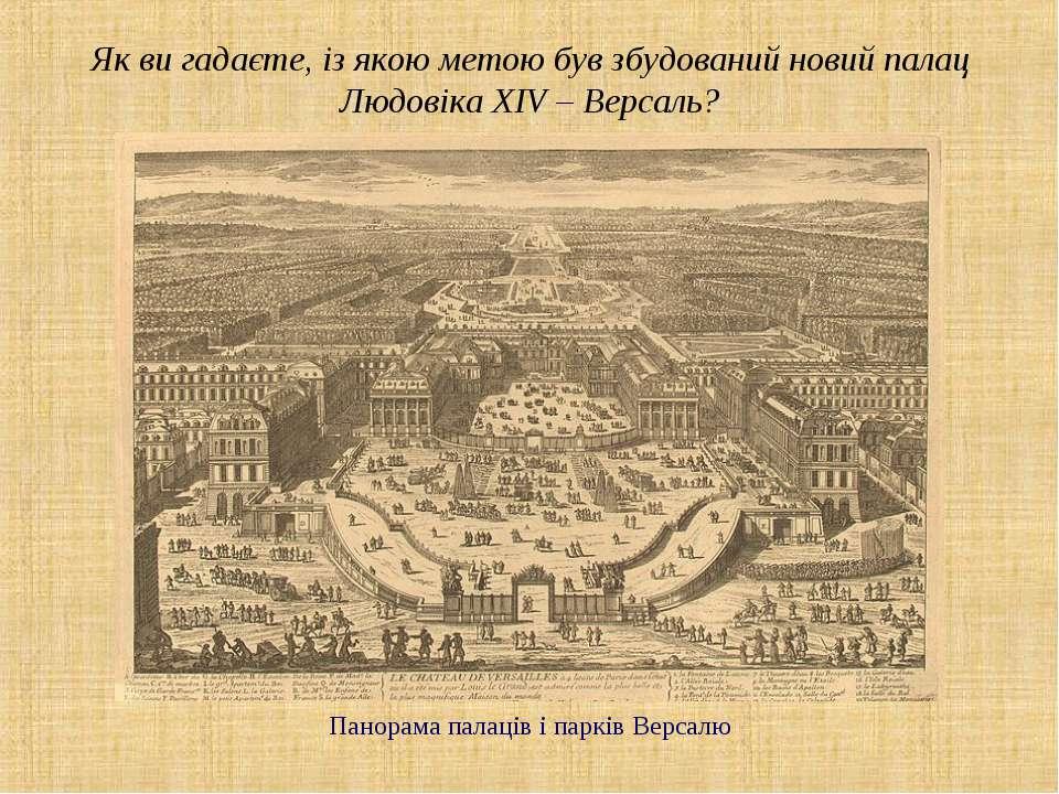 Як ви гадаєте, із якою метою був збудований новий палац Людовіка ХІV – Версал...