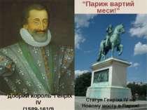 """Статуя Генріха IV на Новому мосту в Парижі """"Добрий король""""Генріх ІV (1589-161..."""
