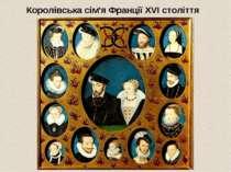 Королівська сім'я Франції XVI століття