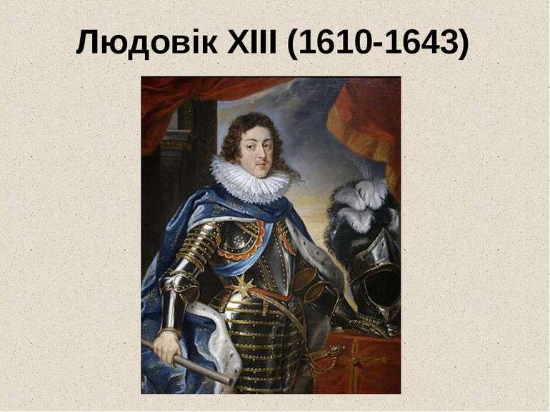 Людовік ХІІІ (1610-1643)