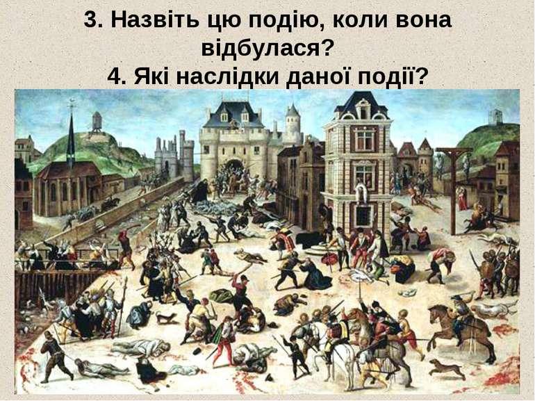 3. Назвіть цю подію, коли вона відбулася? 4. Які наслідки даної події?