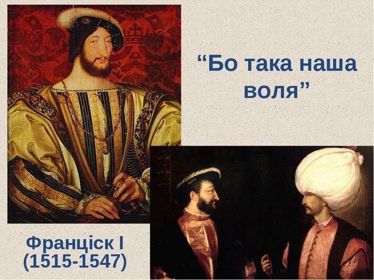 """Франціск І (1515-1547) """"Бо така наша воля"""""""