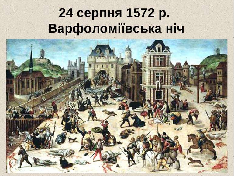 24 серпня 1572 р. Варфоломіївська ніч