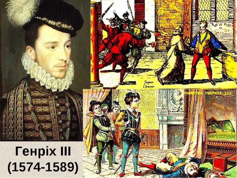 Генріх ІІІ (1574-1589)