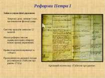 Реформи Петра І Архівний екземпляр «Табелля про ранги»