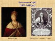 Регенство Софії (1682-1689 рр.) Царівна Софія Фаворит Софії - князь В.В. Голіцин
