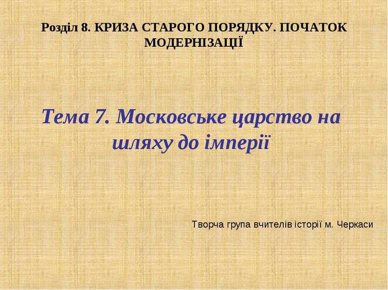 Розділ 8. КРИЗА СТАРОГО ПОРЯДКУ. ПОЧАТОК МОДЕРНІЗАЦІЇ Тема 7. Московське царс...