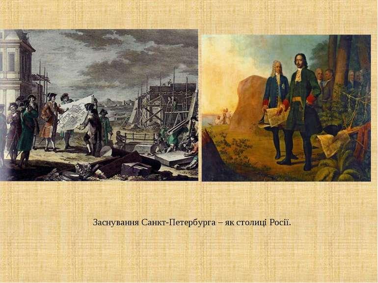 Заснування Санкт-Петербурга – як столиці Росії.