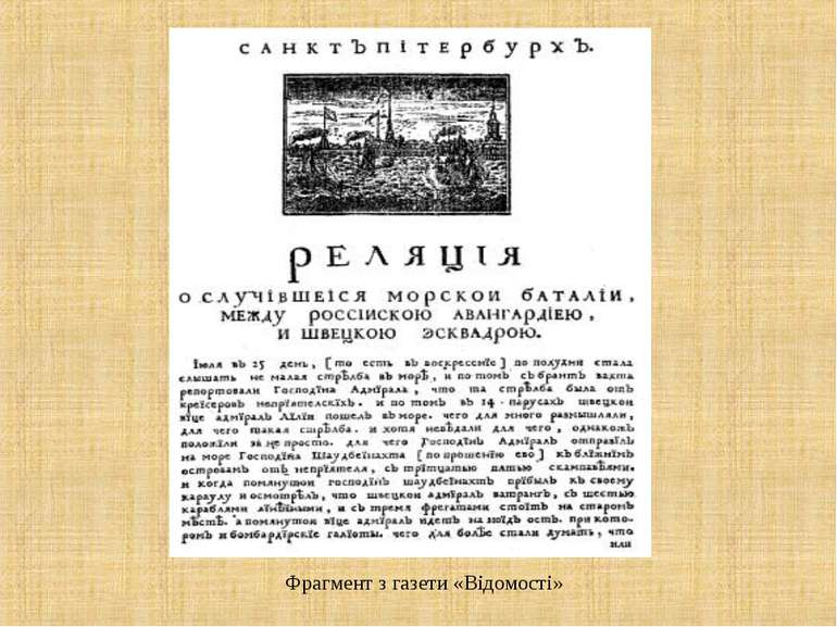Фрагмент з газети «Відомості»