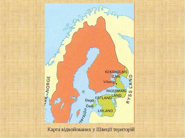 Карта відвойованих у Швеції територій