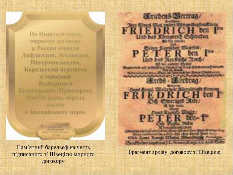 Фрагмент архіву договору зі Швецією Пам'ятний барельєф на честь підписаного з...