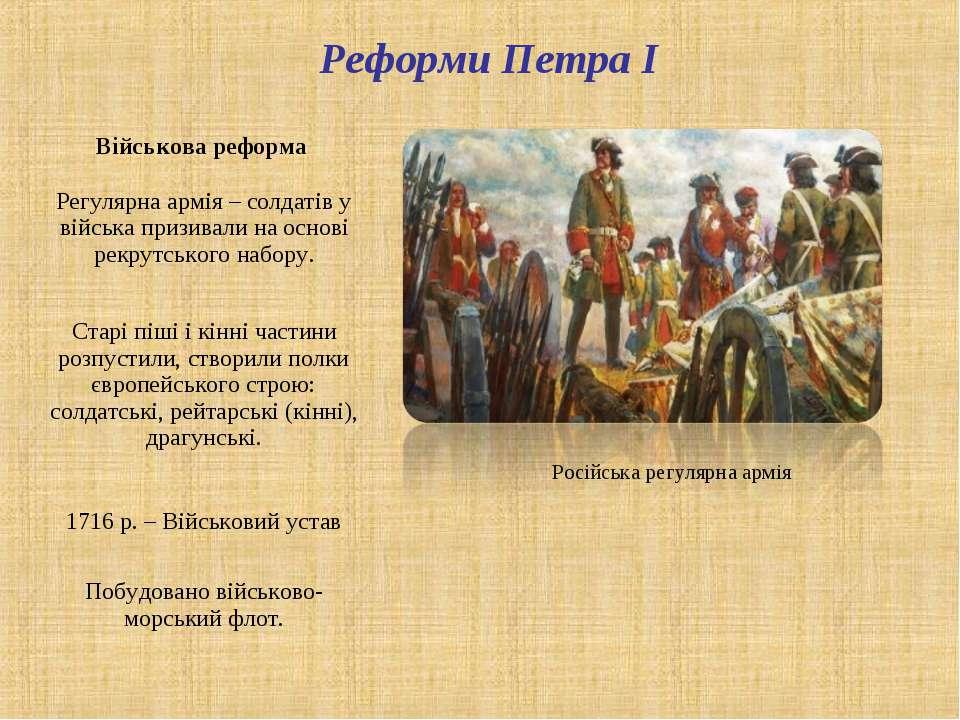 Російська регулярна армія Реформи Петра І