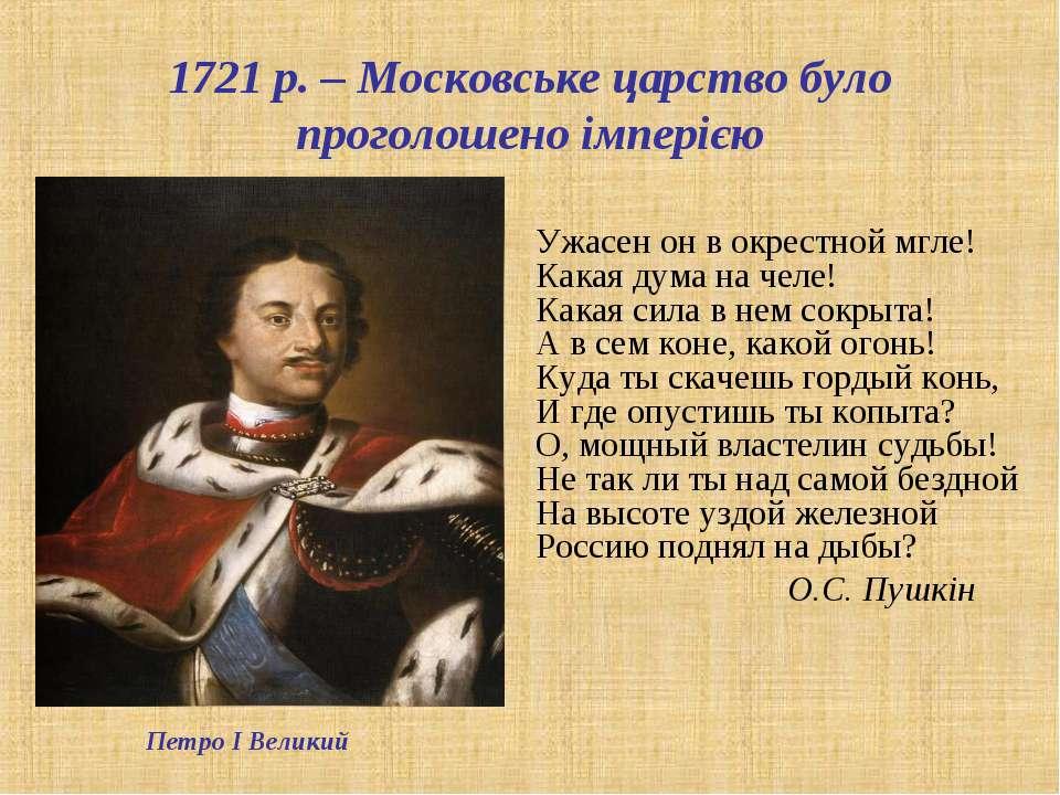 1721 р. – Московське царство було проголошено імперією Ужасен он в окрестной ...