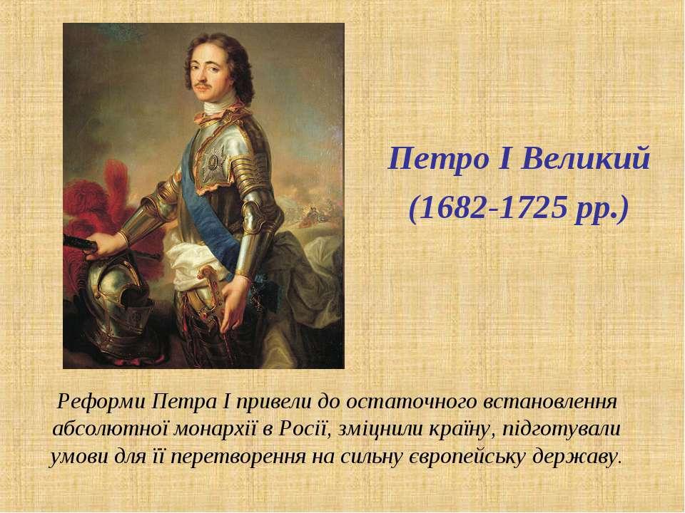 Петро І Великий (1682-1725 рр.) Реформи Петра І привели до остаточного встано...