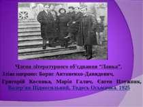 """Члени літературного об'єднання """"Ланка"""". Зліва направо: Борис Антоненко-Давидо..."""